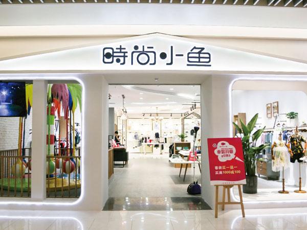 时尚小鱼童装品牌店铺形象