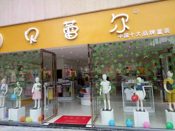 贝蕾尔童装品牌店铺形象
