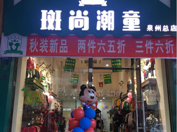 斑尚潮童童装品牌店铺形象
