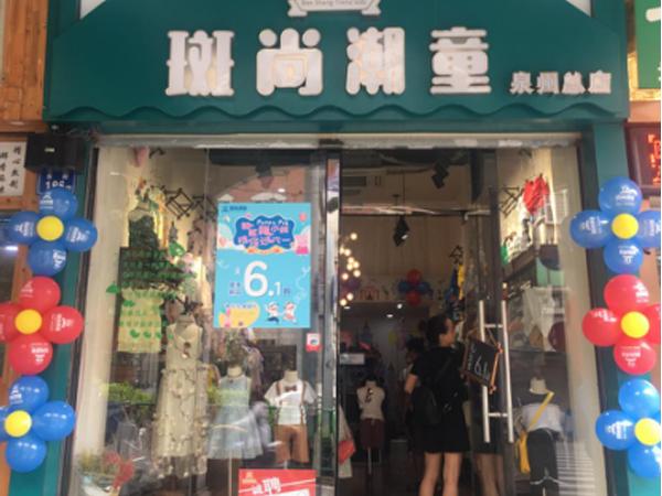 斑尚潮童店铺形象