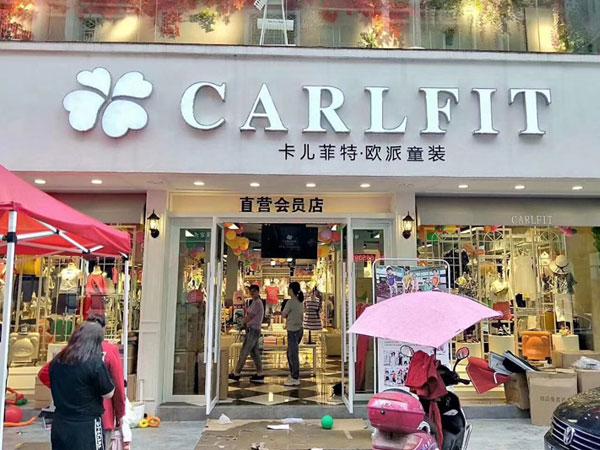 卡儿菲特童装品牌店铺形象