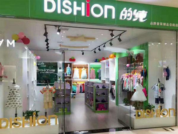 dishion的纯店铺形象(1)