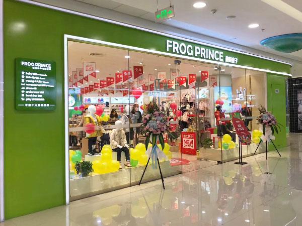 青蛙王子童装店铺形象图