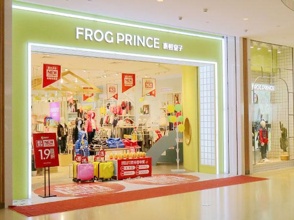 青蛙王子童装品牌店铺形象