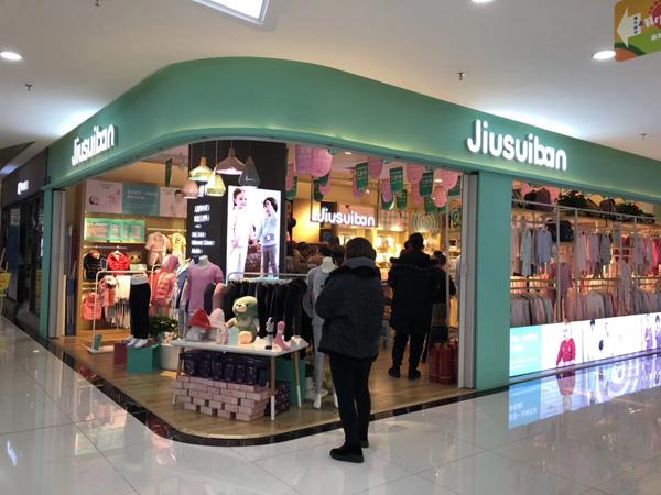 Jiusuiban久岁伴店铺形象(1)