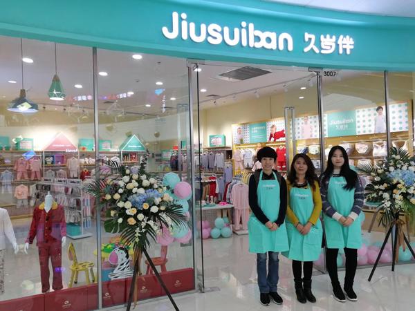 Jiusuiban久岁伴店铺形象(2)