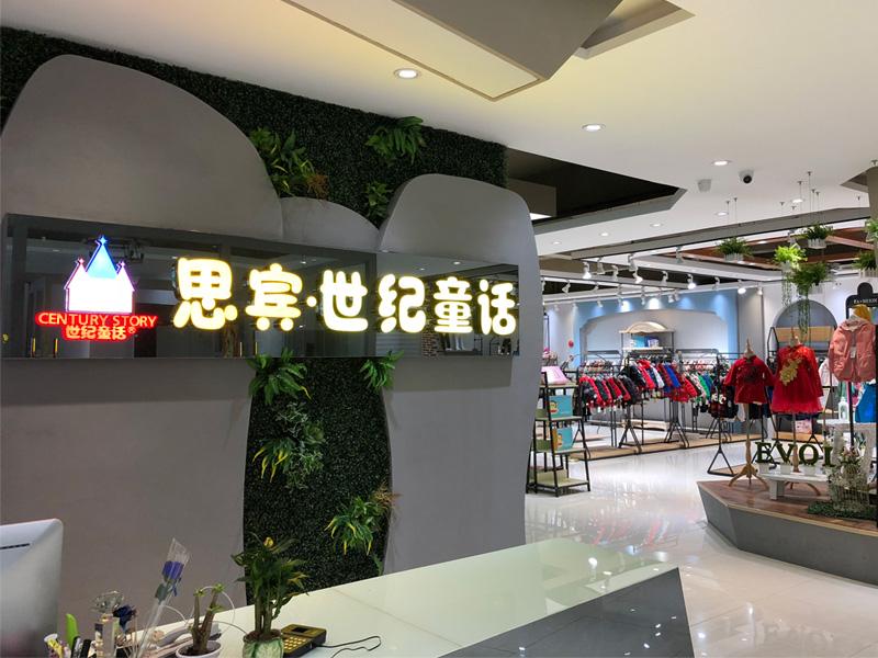 广州思宾世纪童话展厅