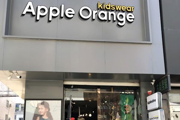 苹果橙童装品牌店铺形象