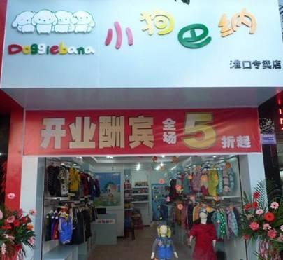 卡貝魚童裝品牌店鋪形象