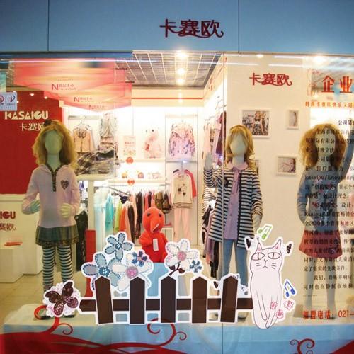 Kasaiou卡赛欧童装店铺