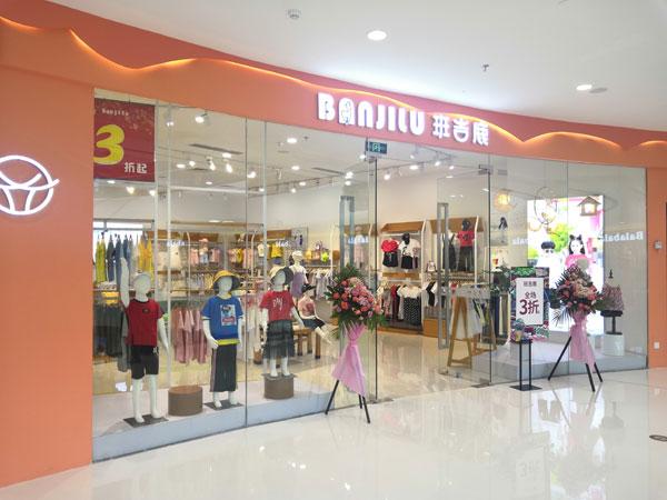班吉鹿童裝品牌店鋪形象