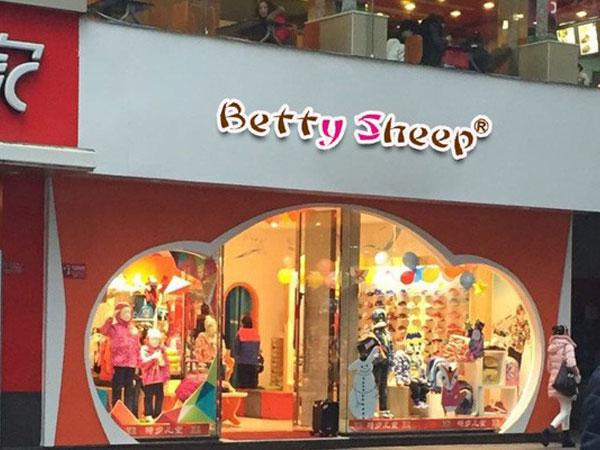 貝蒂小羊童裝品牌店鋪形象