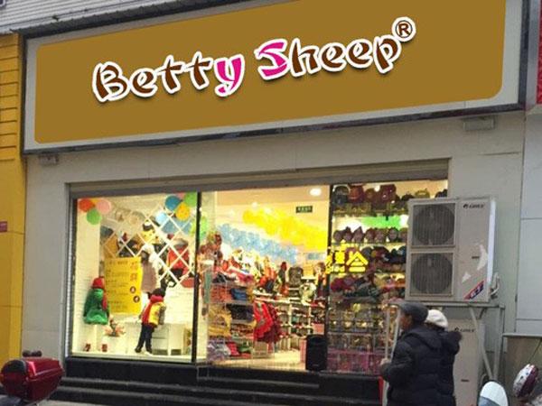贝蒂小羊童装苹果彩票效益平台店铺形象