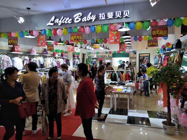 拉斐貝貝童裝品牌店鋪形象