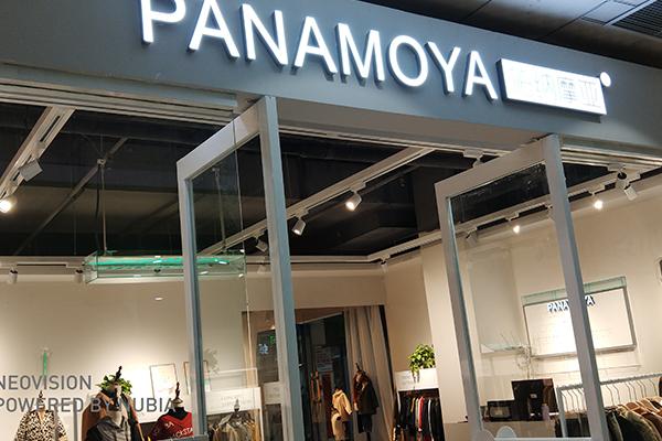 帕納摩亞終端店鋪形象