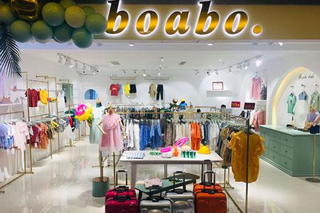 寶兒寶Boabo童裝店鋪形象