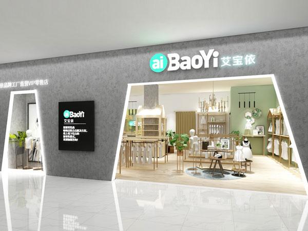艾宝依w88老虎机客户端品牌店铺形象