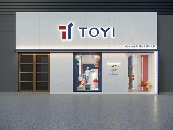 TOYI 脫穎品牌童裝店鋪形象