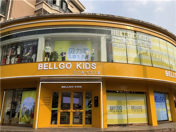 BELLGO贝力高童装店铺形象