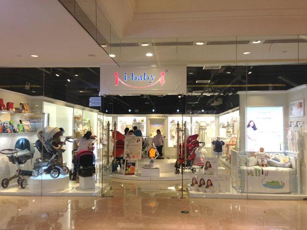 i-baby店铺形象(1)