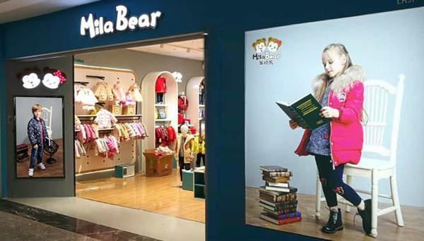 米拉熊店铺形象(1)