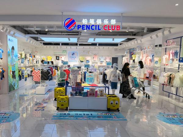 鉛筆俱樂部童裝品牌店鋪形象
