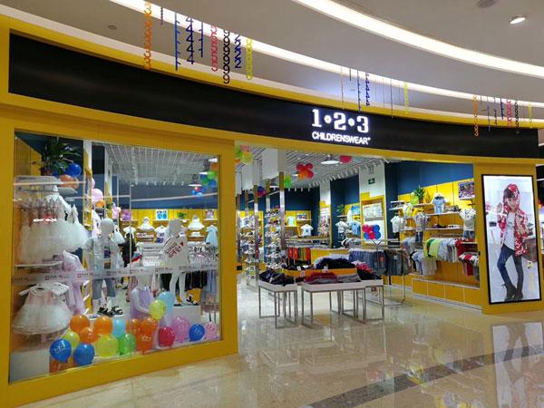 1+2=3童裝品牌店鋪形象