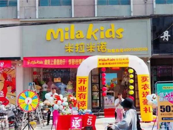 米拉米諾童裝品牌店鋪形象