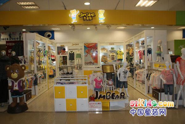 杰米熊童裝品牌店鋪形象