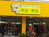考拉考拉店铺图