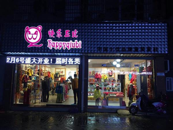 快乐丘比童装店铺形象
