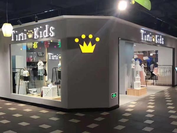 Timi Kids童装店铺图