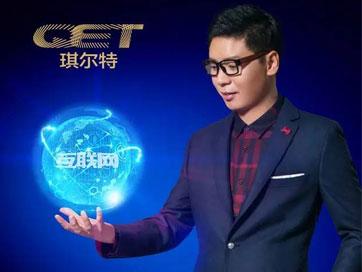 琪尔特CEO林玉琪:借势互联网,玩转品牌数字化营销