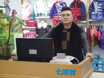 """""""小区域,大联动"""" 成功塑造强势品牌效应—访七波辉成都分公司开江优秀零售商王飞"""