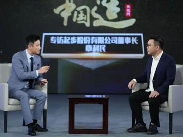 人人都愛中國造丨央視網專訪起步股份董事長章利民