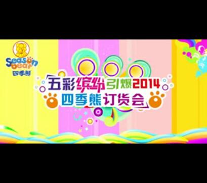 四季熊童鞋品牌视频