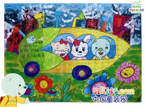 """嗒嘀嗒:儿童涂鸦描绘""""爱的环保家园"""""""