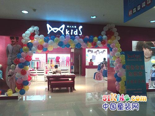 猫人儿童时尚主题店闪亮登场_服装设计 - 中国童装网