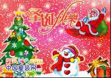 俄梅戛童装祝愿全国小朋友圣诞节快乐