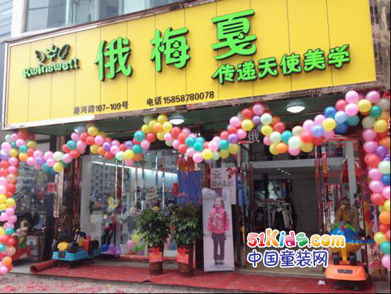 热烈祝贺俄梅戛童装温州龙港120平方加盟店隆重开业