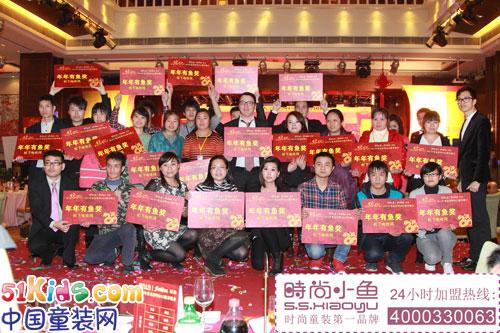 2013年1月28日,1086位时尚小鱼家人们在广州花都区半岛豪苑酒店喜