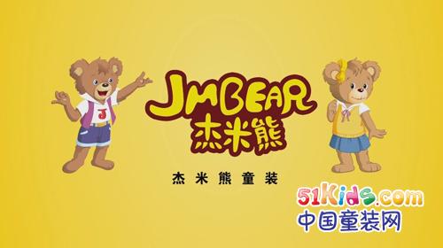 杰米熊童装广告片强势登入央视少儿图片
