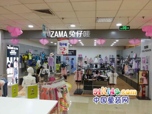 贺兔仔唛山东淄博新星百货店盛大开业