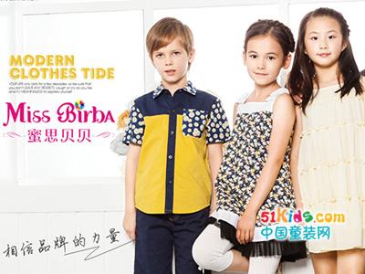 蜜思贝贝欧式风格童装 用服饰的语言表现孩子的优点