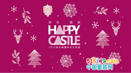 快乐城堡2015秋冬订货会——邀请函