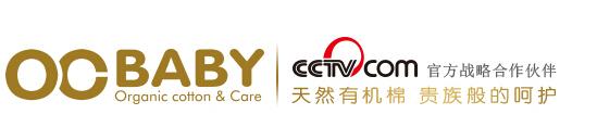 OCBaby婴幼童装携手CCTV合作 你值得拥有!