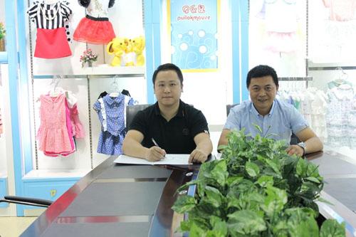 重磅连连,再度跨越!贝乐鼠童装品牌山东营销中心正式成立