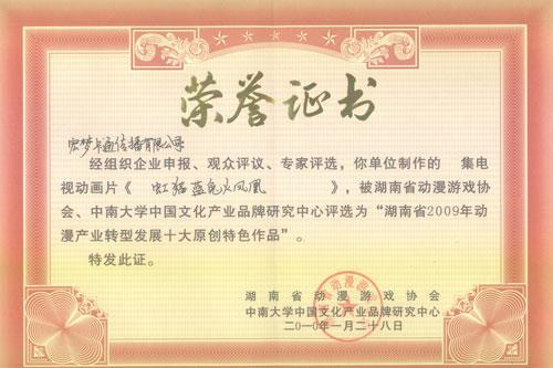 虹貓藍兔動漫品牌
