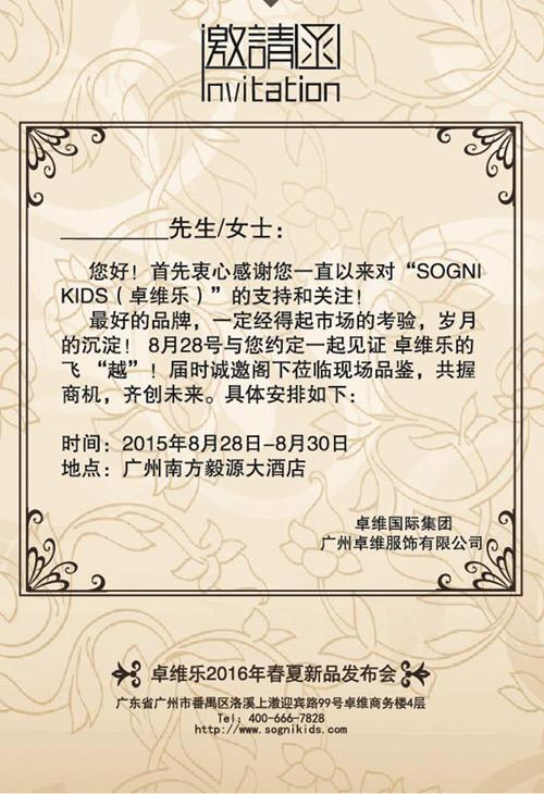 越——卓维乐2016春夏新品发布会即将隆重开启
