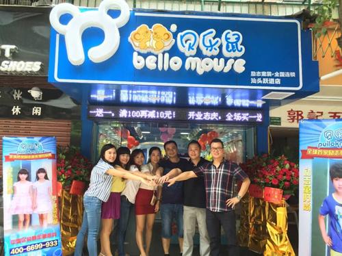 喜大普奔 贝乐鼠童装汕头跃进店8月8日璀璨开业